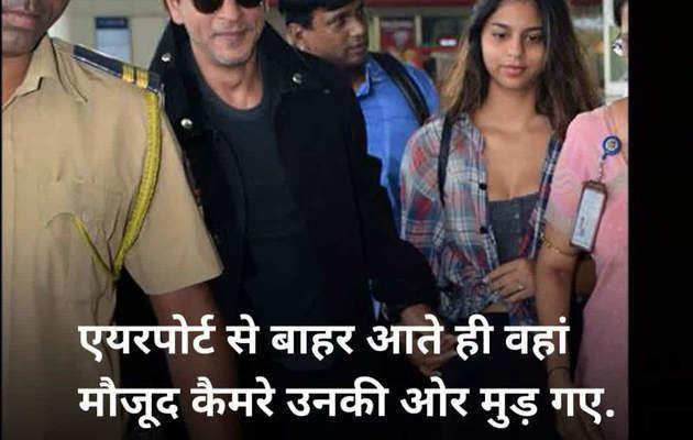 पापा शाहरुख के साथ एक बार फिर छा गईं सुहाना