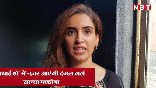 watch sanya malhotra before trailer launch of badhai ho