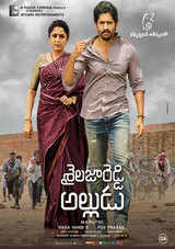 sailaja reddy alludu movie review rating in telugu