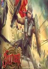 seemaraja movie review rating in tamil