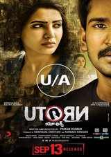 u turn telugu movie review and rating