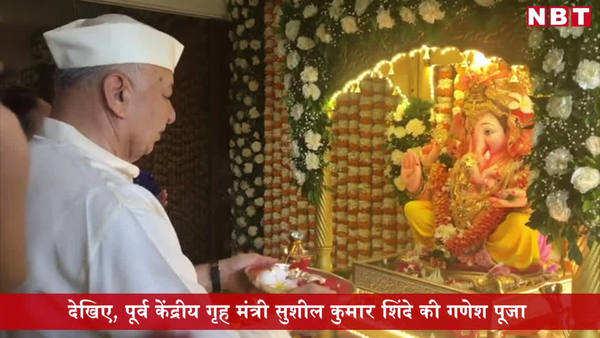 former union minister sushil kumar shinde worships ganpati on ganesh chaturthi