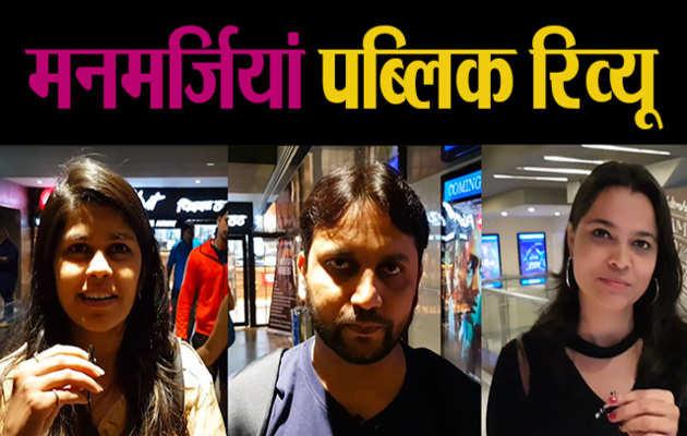 मनमर्जियां फिल्म का पब्लिक रिव्यू