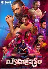 padayottam malayalam movie review and rating
