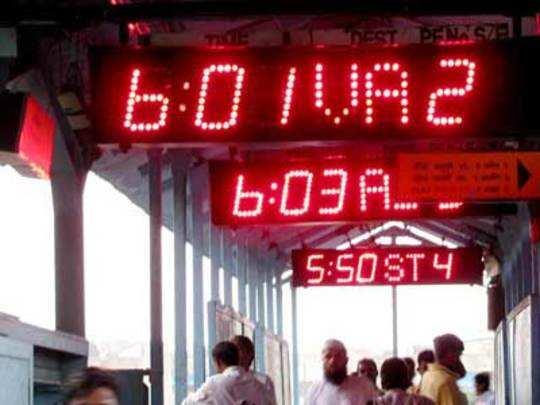 मध्य रेल्वेवर समजणार लोकलची अचूक वेळ