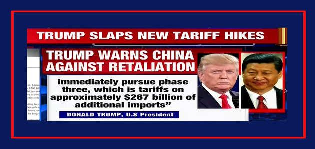 ट्रेड वॉर: ट्रंप ने चीनी सामानों पर लगाया टैक्स