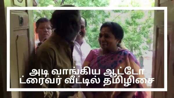 tamil nadu bjp leader tamilisai soundararajan meet auto driver kathir mishandled by bjp persons