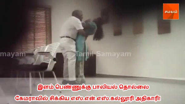 girl gives sexual harassement complaint on s n subbramanian who is ceo of sns college of technology in coimbatore