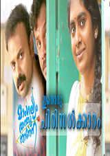 mangalyam thanthunanena malayalam movie review