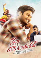 nannu dochukunduvate movie review and rating in telugu
