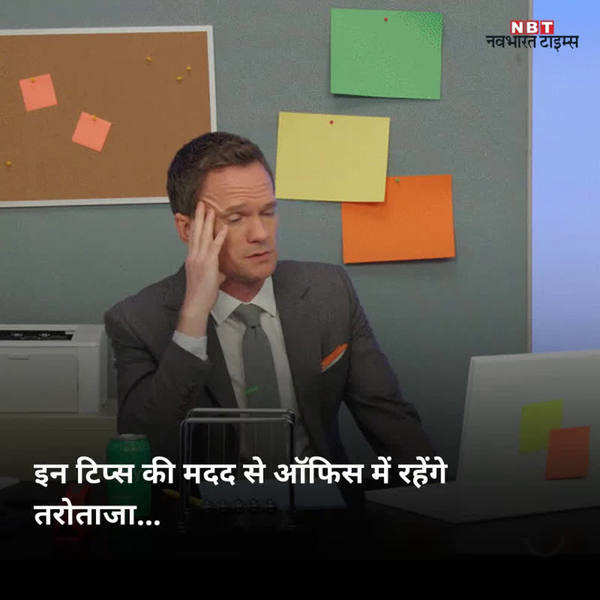 ways to get rid off sleep and yawning in office