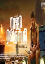 raja ranguski movie review rating in tamil