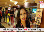 देखें, नवाजुद्दीन की फिल्म 'मंटो' का पब्लिक रिव्यू