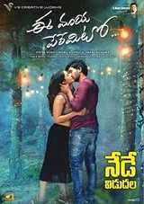 ee maaya peremito movie review rating in telugu