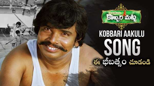 kobbari aakulu video song