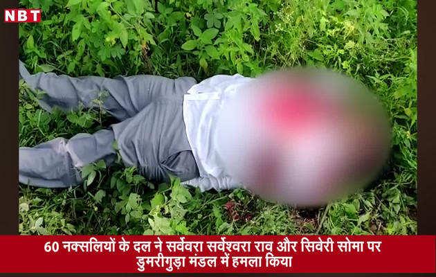आंध्र प्रदेश: नक्सलियों ने MLA समेत TDP के दो नेताओं की हत्या की
