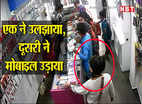कैमरे मे कैद हुईं मुंबई की मोबाइल चोरनियां