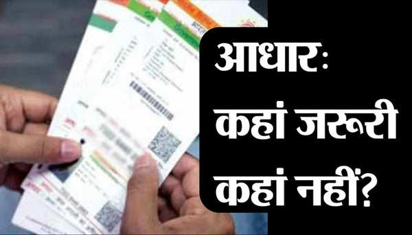 supreme court verdict where aadhaar is mandatory and where it is not