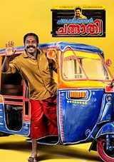 chalakkudikkaran changathi malayalam movie review and rating