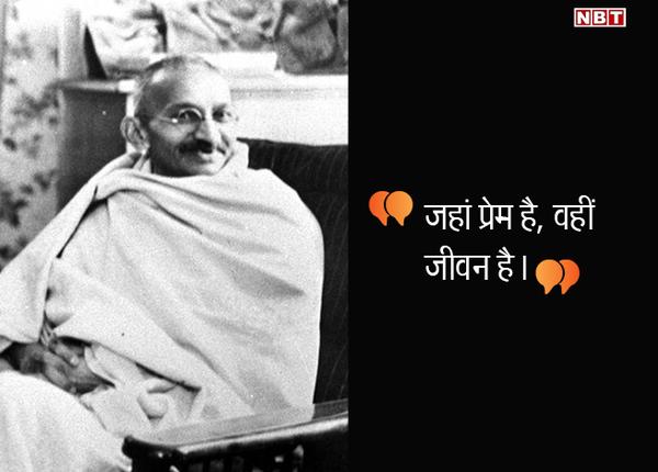 जब गांधीजी ने प्रताप और शिवाजी के उदाहरण दिए