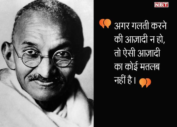 किसने मारा था महात्मा गांधी को