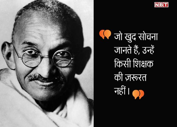 इन 10 बातों से समझिए, कौन थे महात्मा गांधी