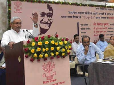 दो अक्टूबर 2019 तक बिहार को खुले में शौच मुक्त बनाना है: नीतीश