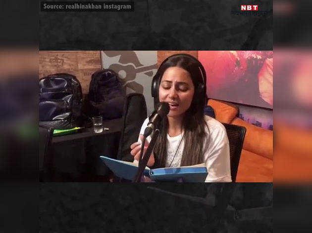 विडियो: सुनिए, कितना बेहतरीन गाती हैं हिना खान