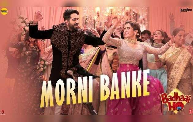 Morni Banke Badhaai Ho Song: 'मोरनी बनके' आयुष्मान संग निकली सान्या