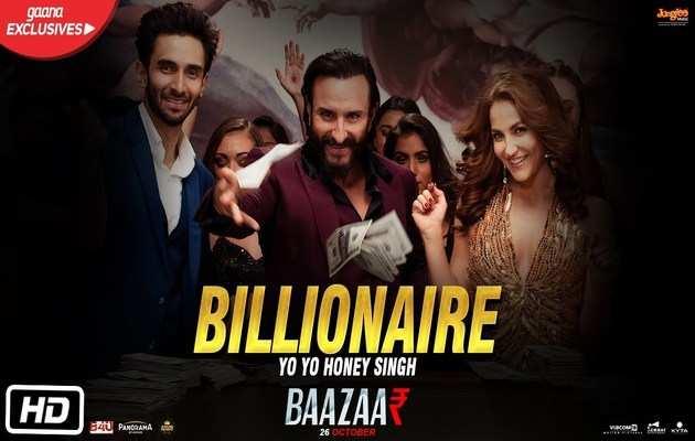 Billionaire Song: 'बाजार' फिल्म में यो यो हनी सिंह का गाना 'बिलेनियर'