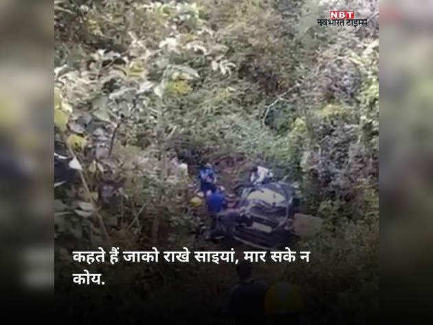 ऊटी: कार क्रैश के 2 दिन बाद जिंदा बाहर निकले 2 लोग