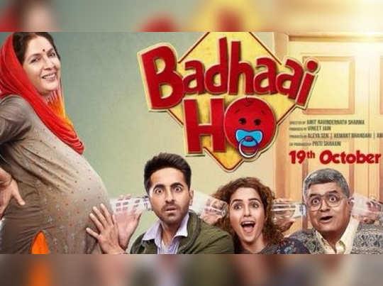 badhaai ho: आयुष्मानच्या आवाजातील नैन न जोडी गाणं प्रदर्शित