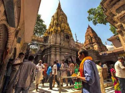 काशी विश्वनाथ मंदिर (फाइल फोटो)