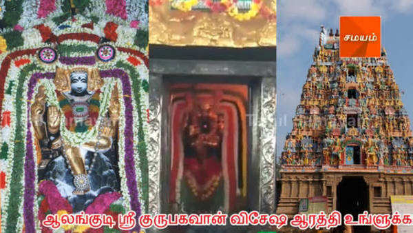 special pooja held at alangudi temple for guru peyarchi 2018