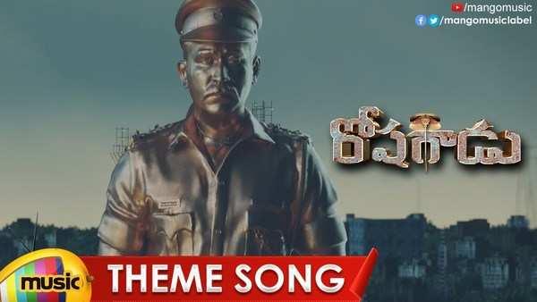 roshagadu movie theme song