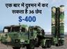 S-400: यूं भारत की ताकत में करेगा इजाफा