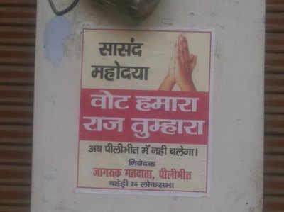 Saansad Menaka Gandhi Ke Khilaaf Peeleebheet Mein Lage Poster, Aikshan Mein Aaya Prashaasan