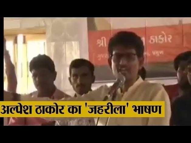 सुनिए, उत्तर भारतीयों के खिलाफ कांग्रेस नेता अल्पेश ठाकोर का वो 'जहरीला' भाषण जो सोशल मीडिया पर वायरल हो रहा है...