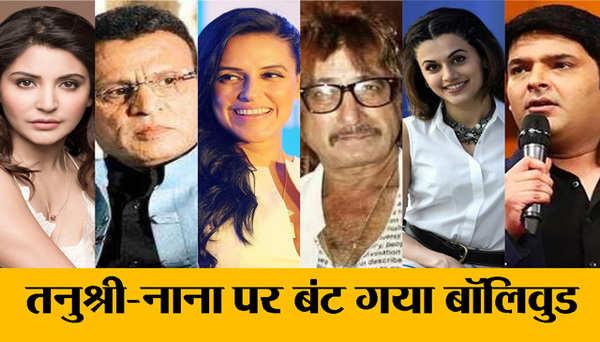 bollywood divided over tanushree dutta nana patekar controversy