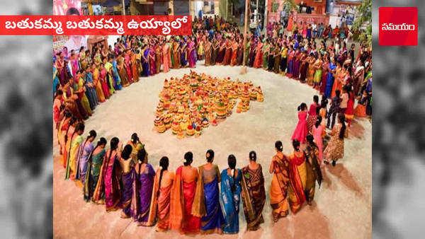 bathukamma festival songs