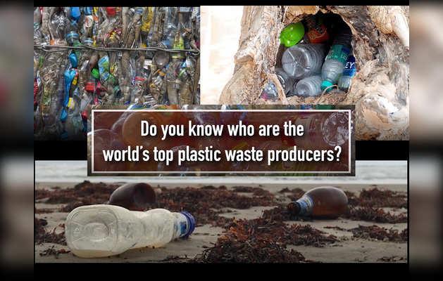 प्लास्टिक कचड़े के लिए यह कंपनियां हैं सबसे ज्यादा दोषी
