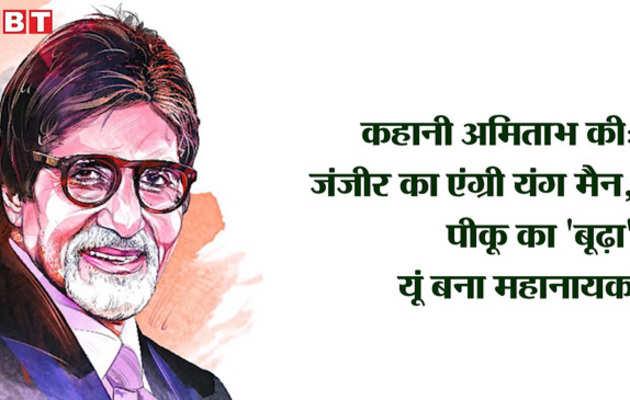देखिए, अमिताभ बच्चन के महानायक बनने की कहानी