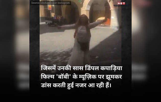 अक्षय कुमार ने पोस्ट किया सासू मां का डांस वाला विडियो
