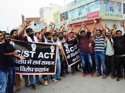 जयपुर में SC/ST ऐक्ट के खिलाफ प्रदर्शन (फाइल फोटो)