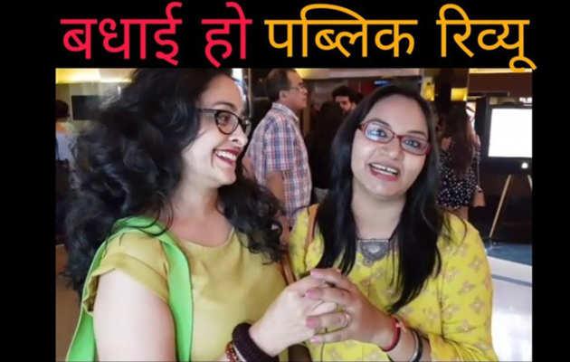 देखिए फिल्म Badhaai Ho  का  पब्लिक रिव्यू