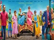 malayalam movie dakini will release on friday