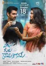 hello guru prema kosame telugu movie review rating