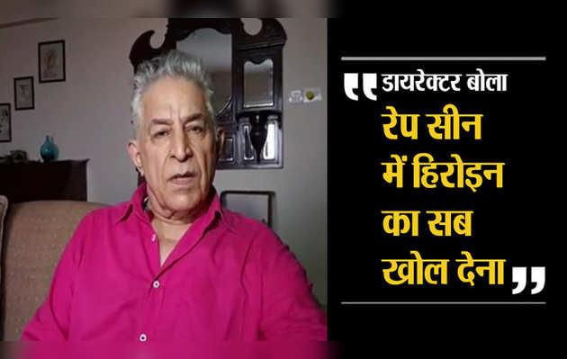 #MeToo: दलीप ताहिल ने बताया बॉलिवुड को शर्मसार करने वाला किस्सा