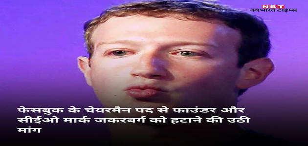 फेसबुक से जकरबर्ग को ही हटाने की तैयारी!