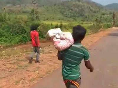 कंधे पर बेटी का शव लादकर रास्ते पर निकला पिता